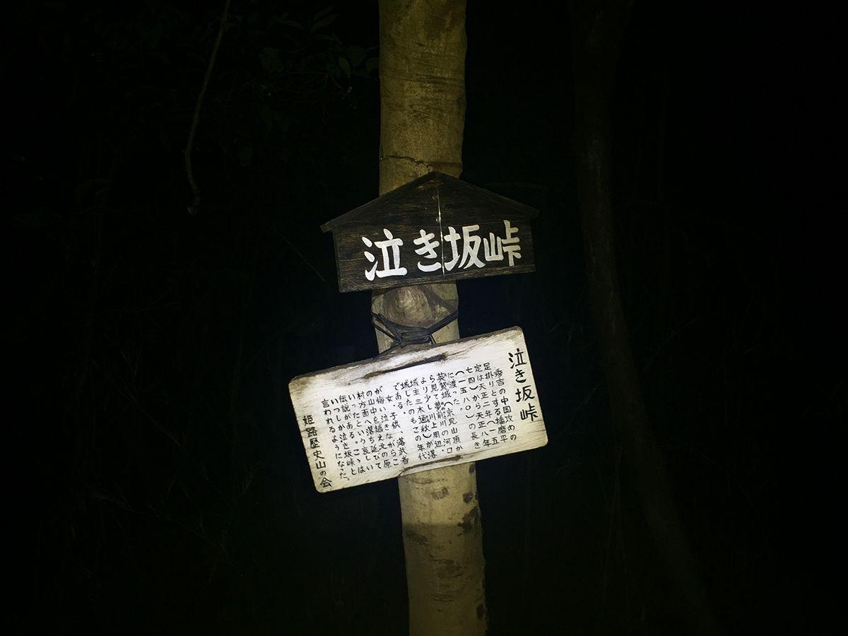 尾根道を戻り泣き坂峠