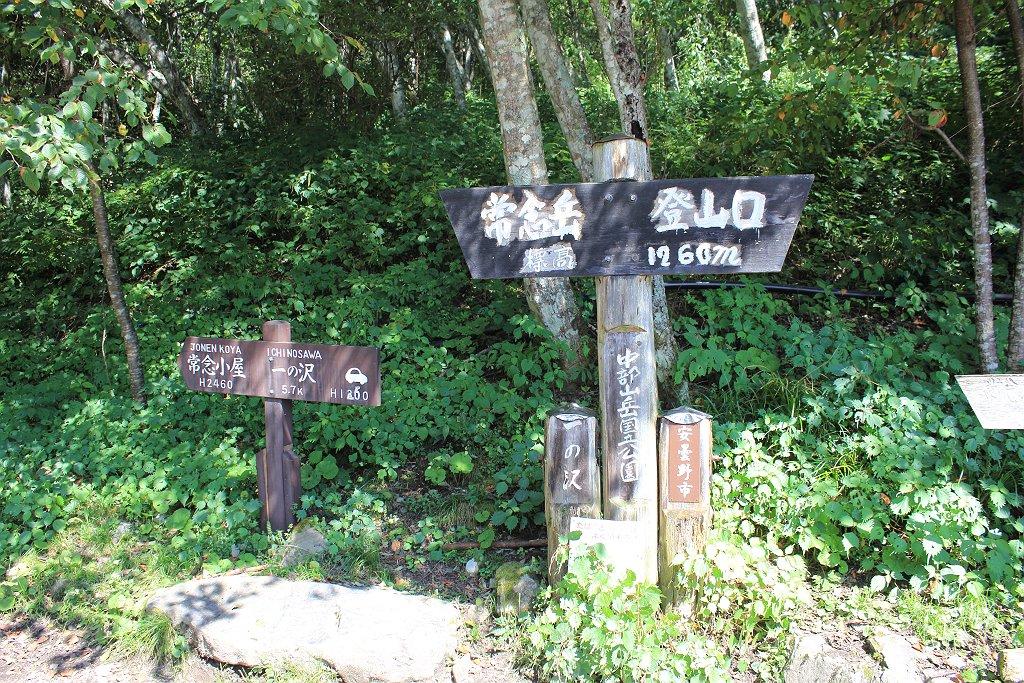 常念小屋まで5.7km。このうち2/3はなだらかな登りだが、ラストの1/3がキツイ