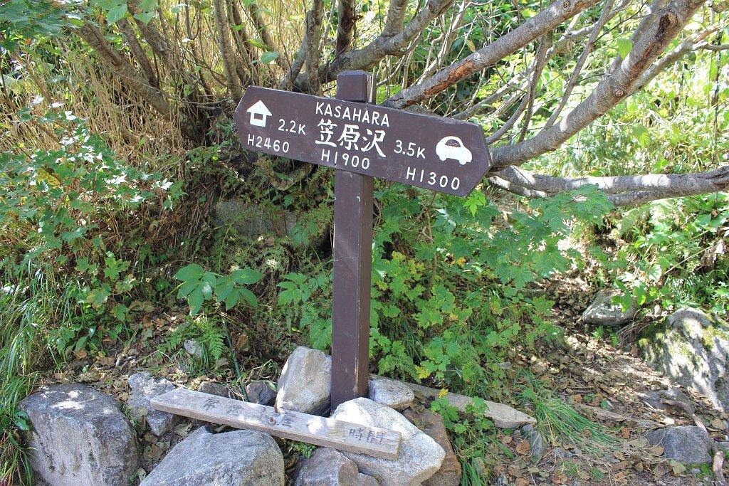 笠原沢に到着。山と高原地図では距離が短い感じだったけど、エボシ沢から結構な時間かかった