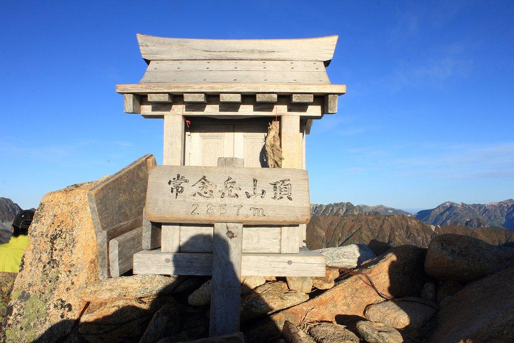 常念岳山頂(2857m)に到着