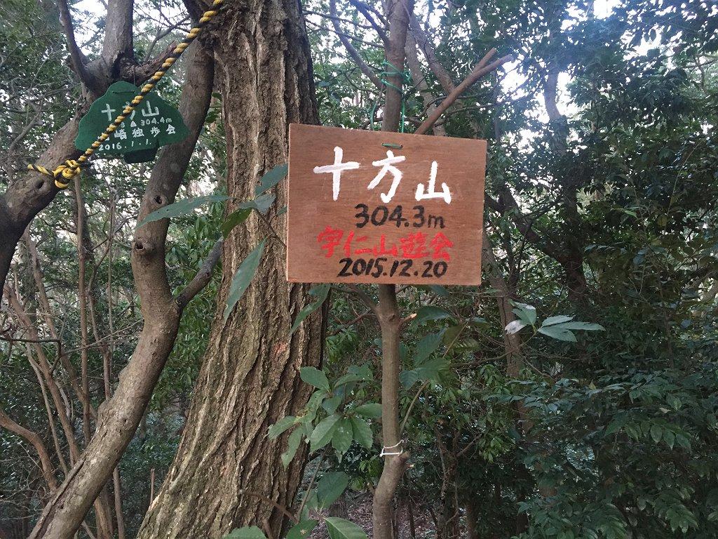十方山(304.3m)