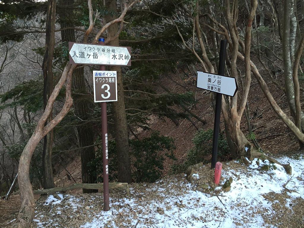 ここが宮妻渓への分岐。ここから最後のつらい登りになる
