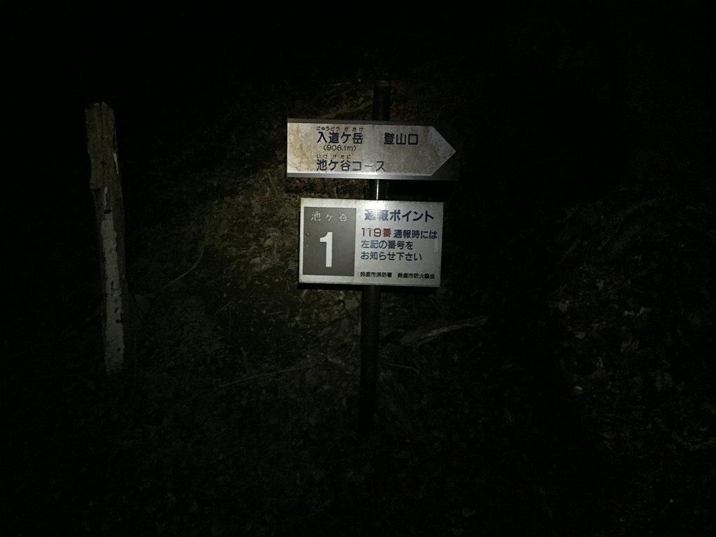 池ヶ谷コース登山口に到着。お疲れ様でした