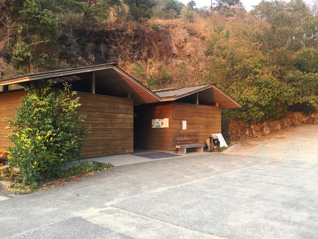 万葉の森駐車場 トイレはここで済ませておく