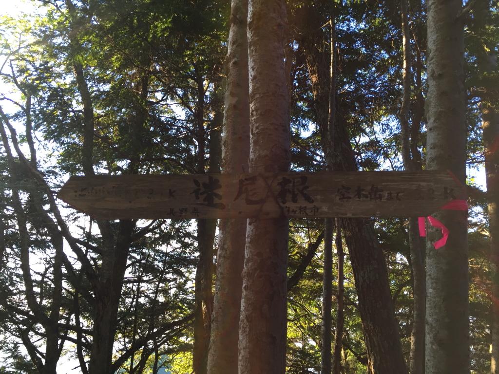 おそらく池山小屋3.2kmという表示だと思うけど、空木までまだあと3.2kmある。この3.2km