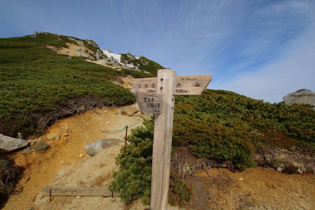 ヒュッテから頂上まで100m
