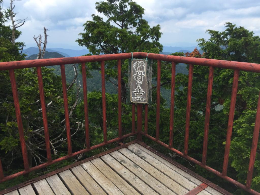 稲村ヶ岳(1725.9m)に到着