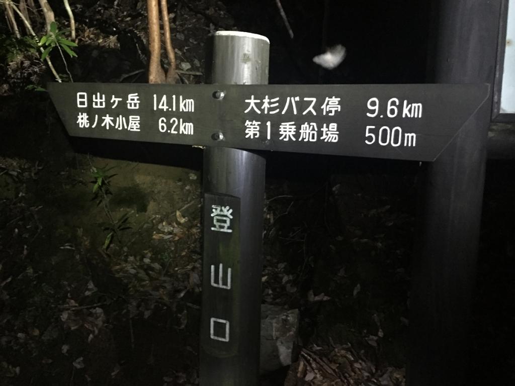 大杉谷登山口。桃ノ木小屋まで6.2kmと遠そう