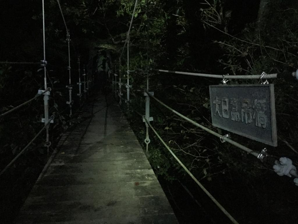 最初のつり橋を渡る