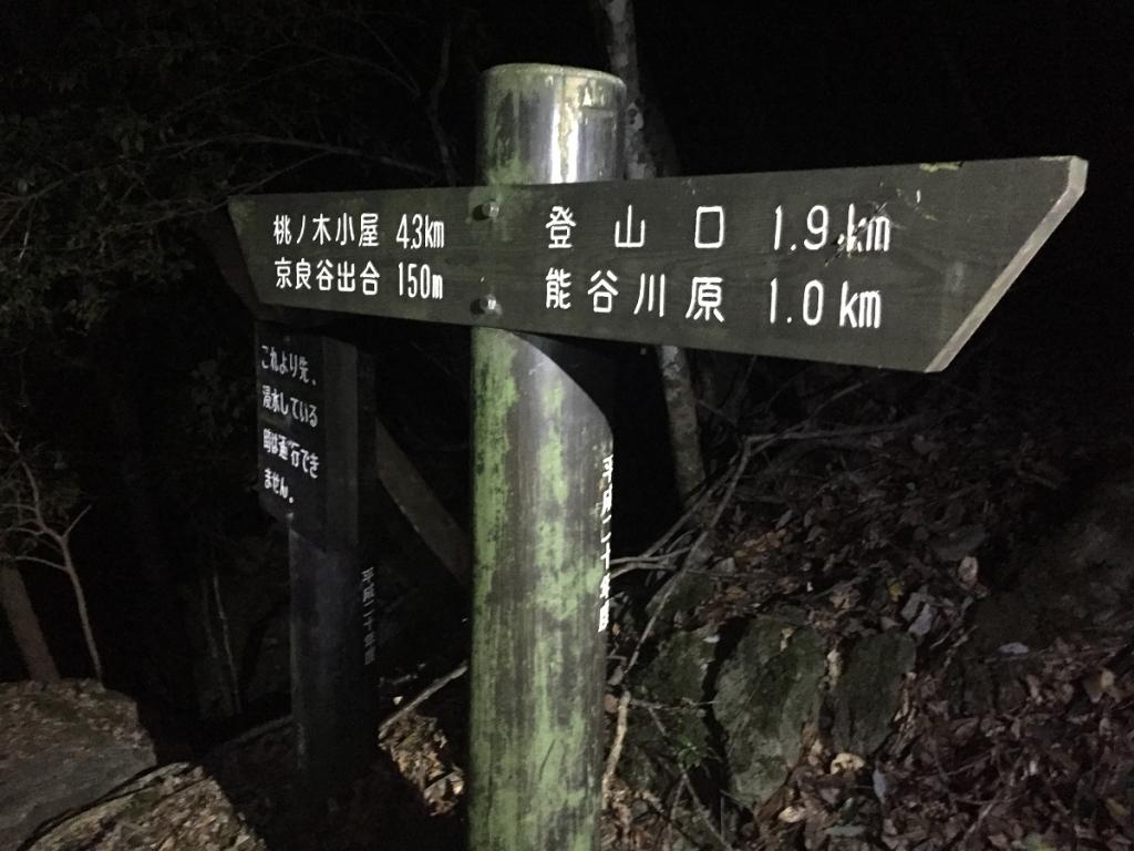 桃ノ木小屋まで4.3km
