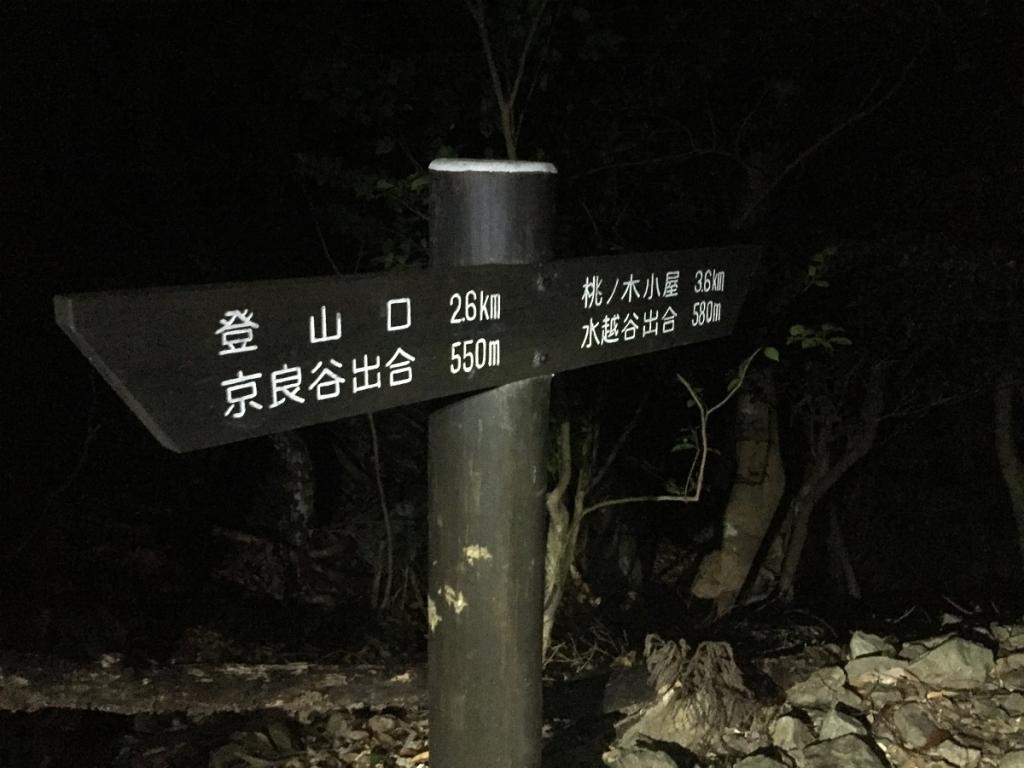 桃ノ木小屋まで3.6km。スピード早いかな
