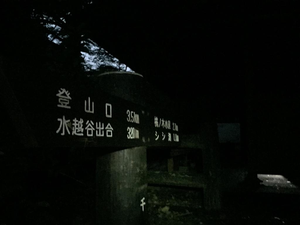 ここまで約1時間。桃ノ木小屋まで2.7km地点でもう半分以上来ている