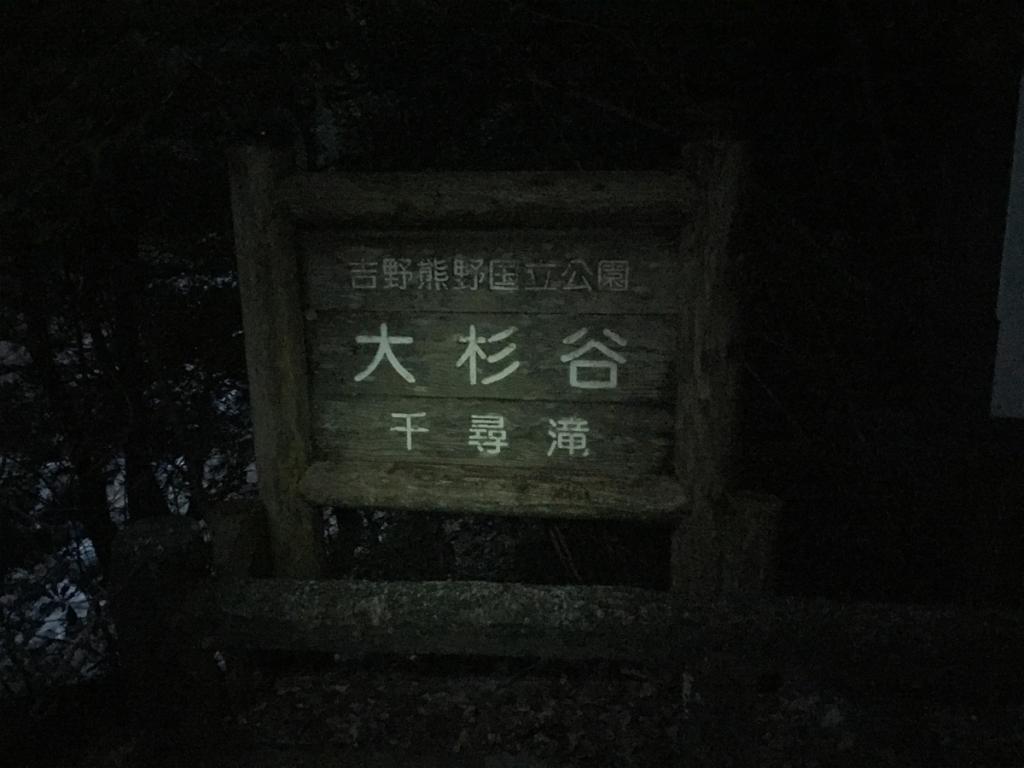 千尋滝の立派な看板があった