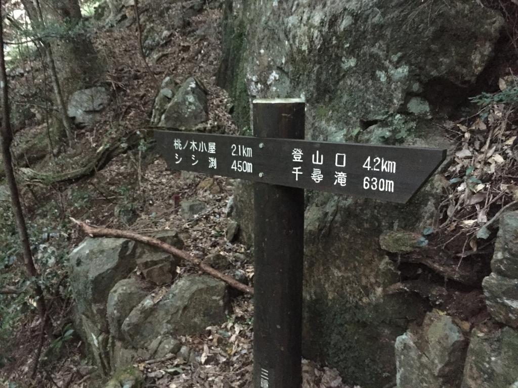 桃ノ木小屋まで2.1km