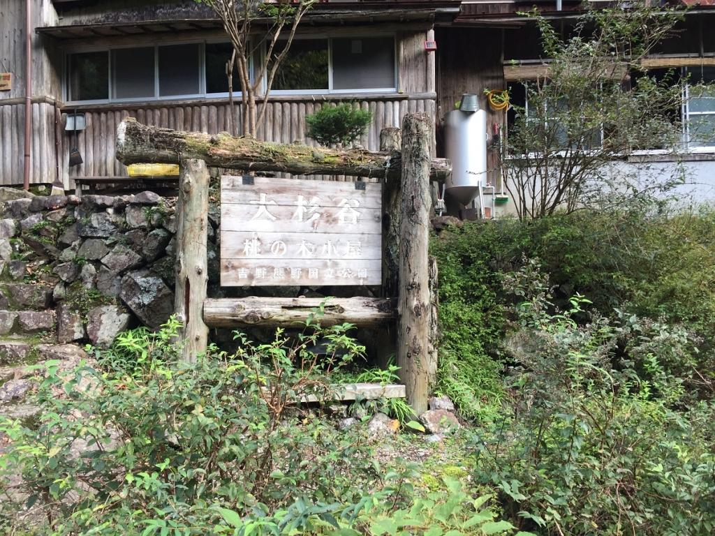 桃ノ木小屋に到着。ここでちょっと休憩