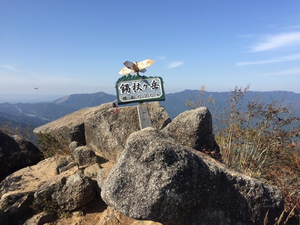 錫杖ヶ岳(676m)に到着。思ってたより早かった。 山頂なのに誰もいない・・・もうみんな下っていったようだった。 ちなみに、ここからは360度パノラマ展望だった。