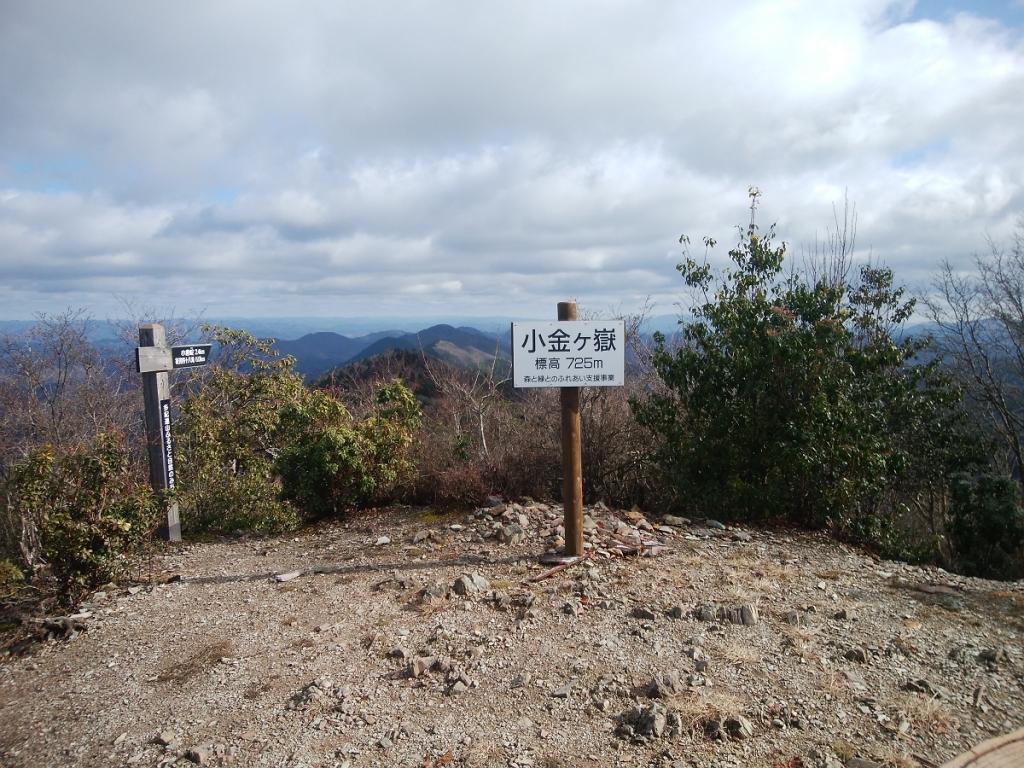 小金ヶ嶽(725m)の頂上に到着。三嶽の頂上より立派な看板が立っていた