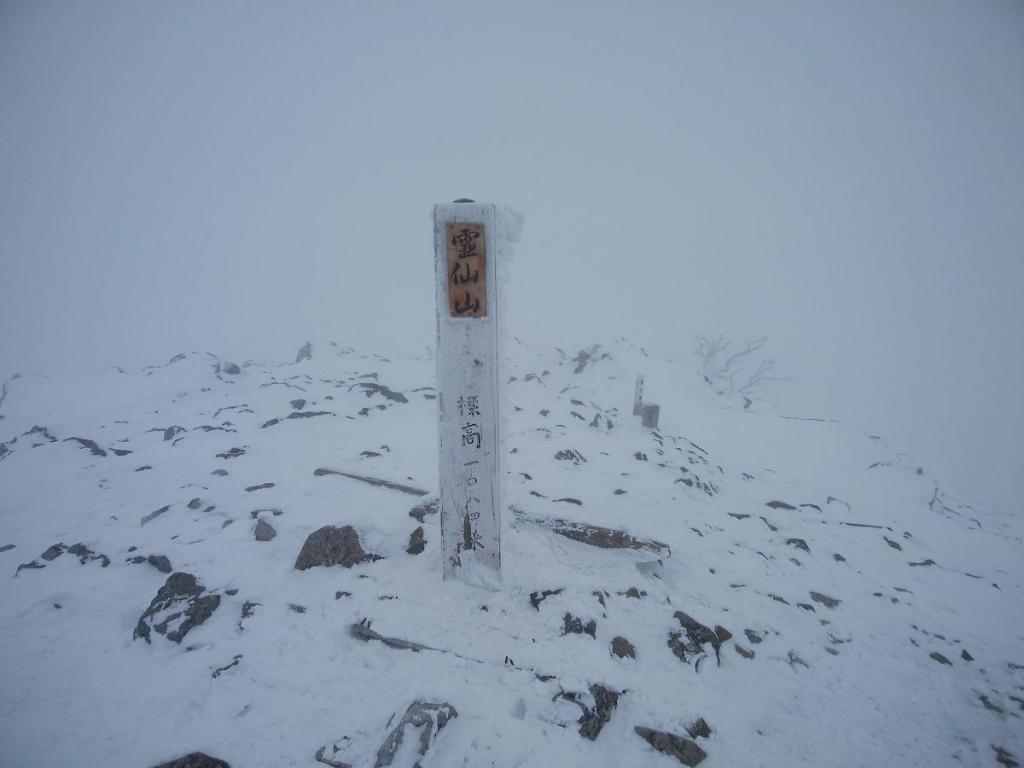 やったぜ!霊仙山頂上に到着。これで二度目の登頂になる