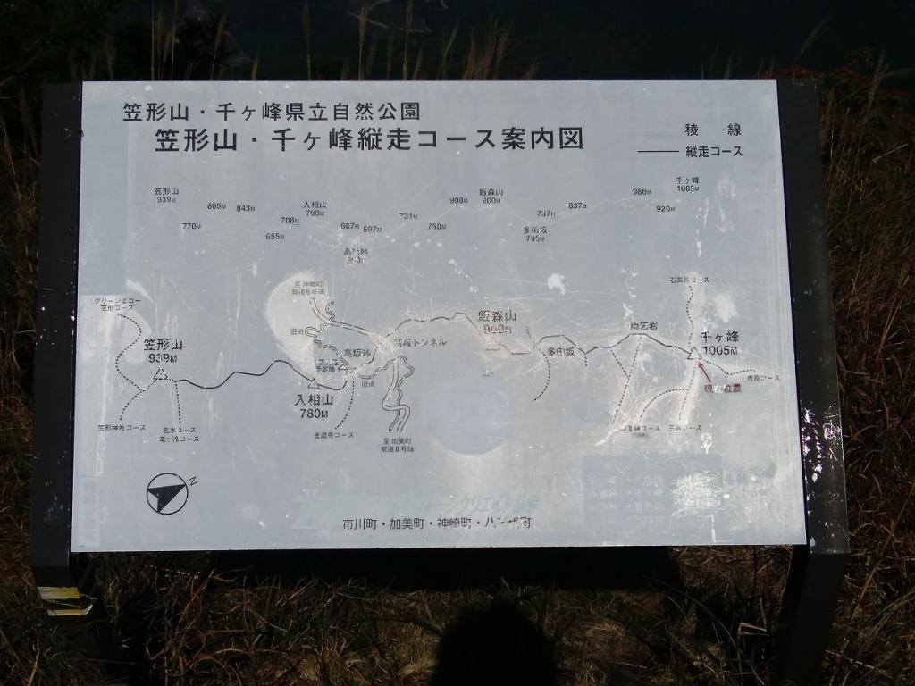 その前に・・・ 縦走コース案内図があった。笠形山も行ってみたいんよね~