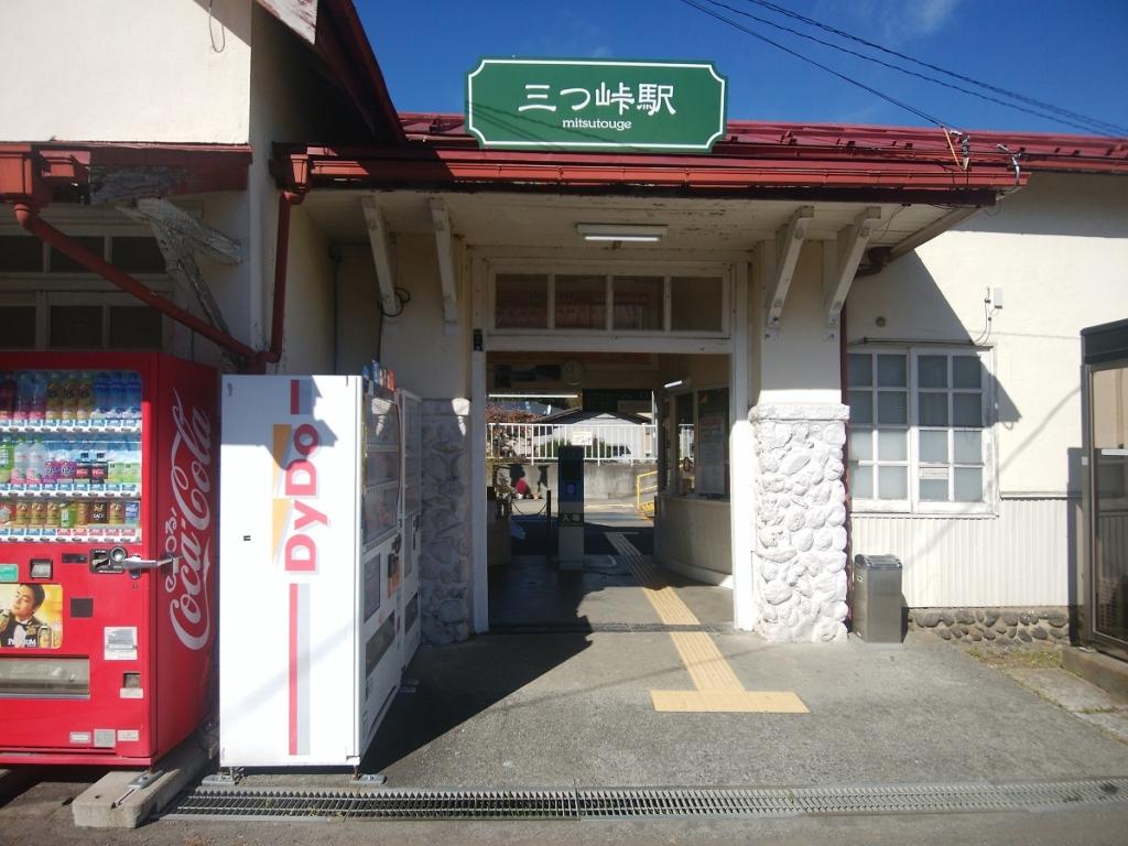 三ツ峠駅に到着