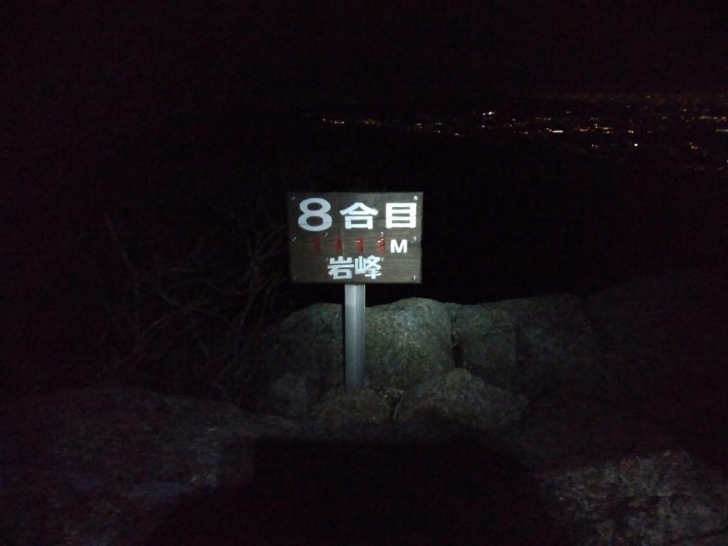 8合目。ここで富士見岩まで合目はなし。9合目はどこにあるのか!?