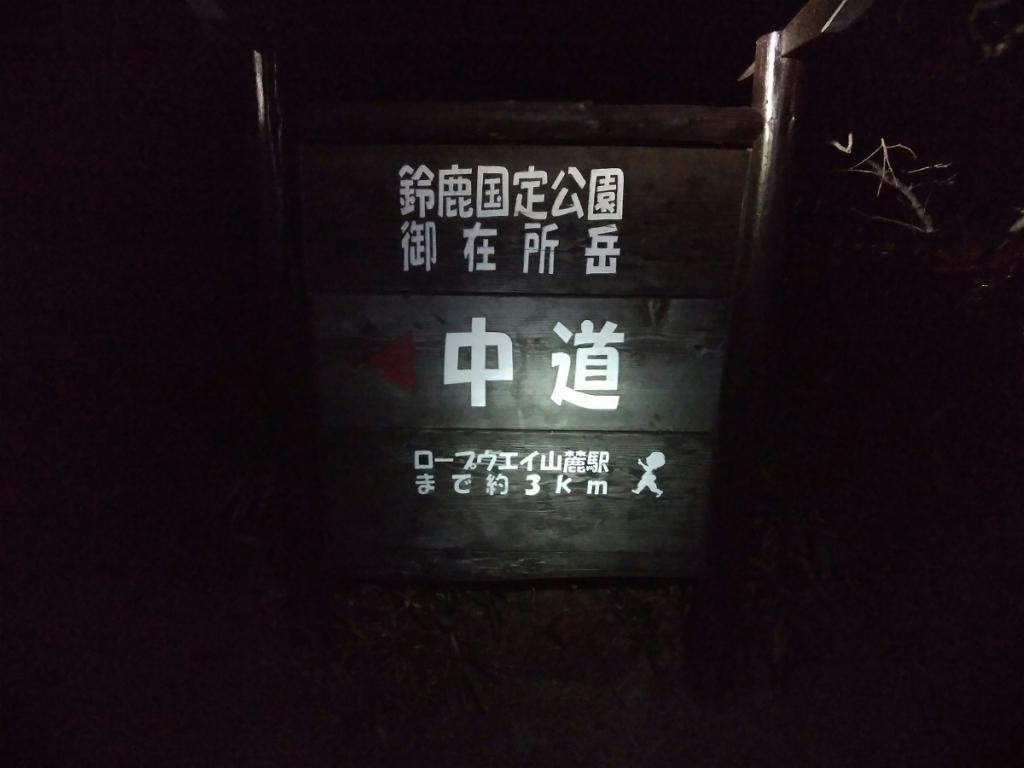 とりえあずこの看板の後ろが富士見岩