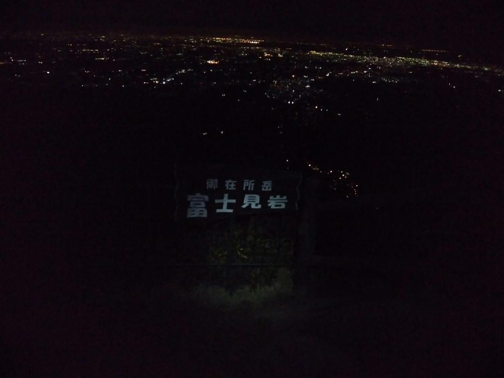 富士見岩に到着~