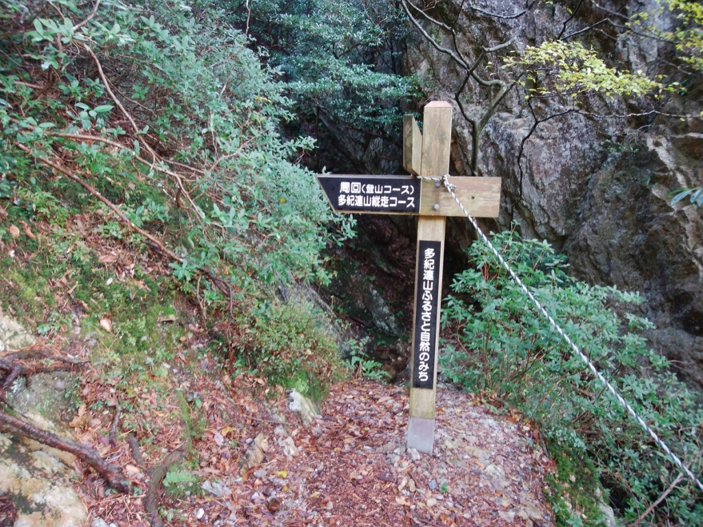 ここからは多岐連山の周回コースにはいります。 この裏に一の滝と二の滝があったけどショボくてスルーしましたわ