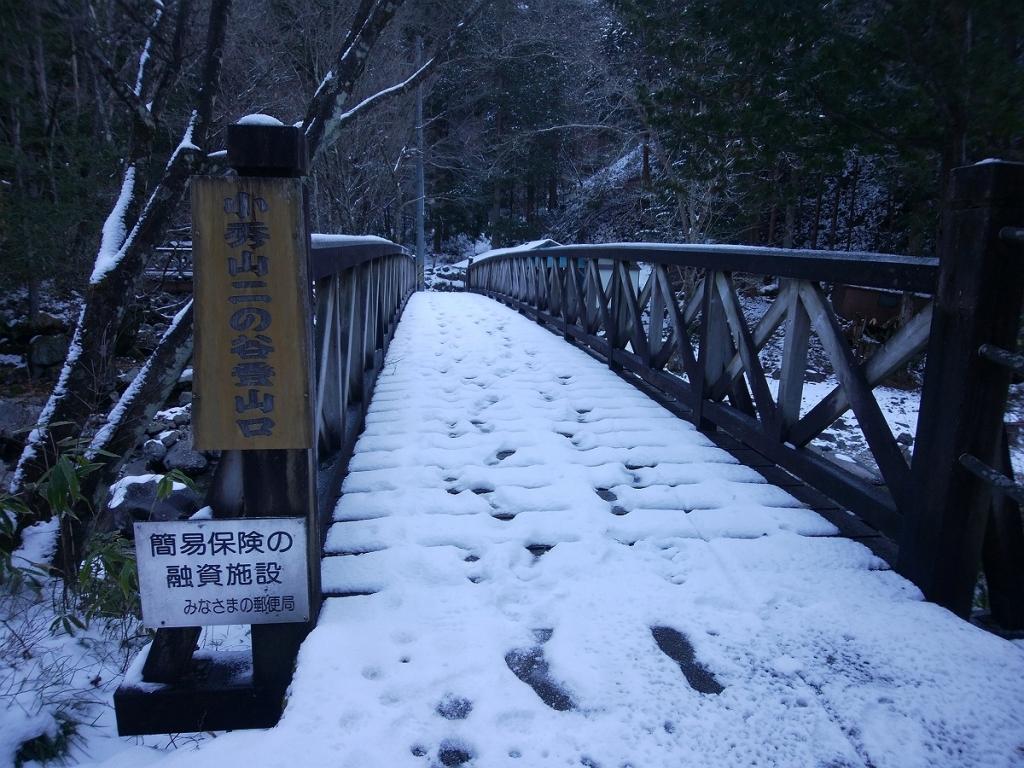 橋にも登山口とな!?