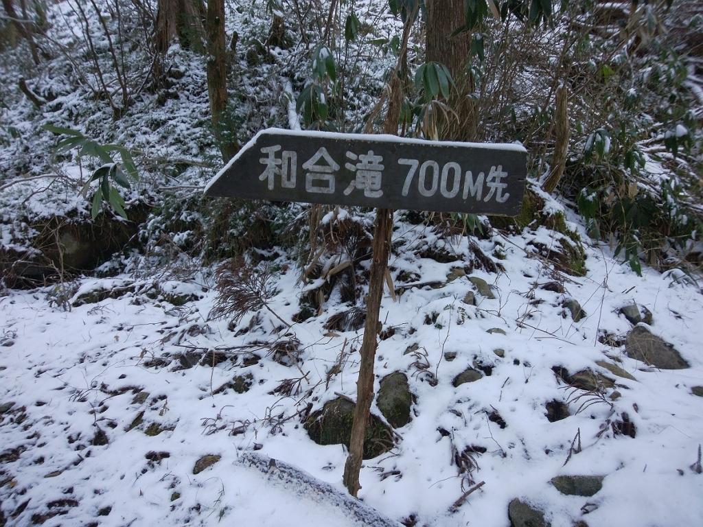 和合滝まで700m