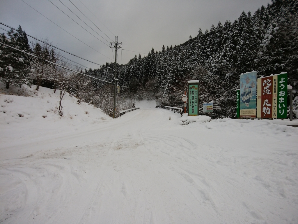 観音峰山登山口。思ったより雪が多い