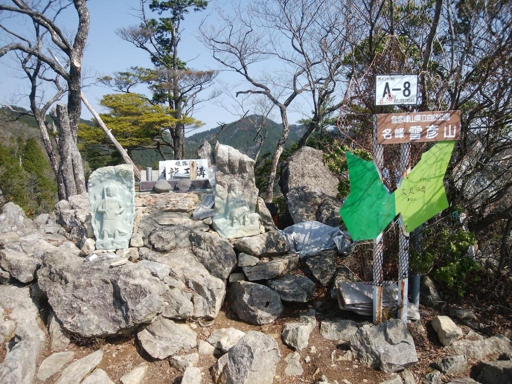 大天井岳(811m)に到着。名峰・雪彦山と書いて、ここが山頂?って思うけど、雪彦山はまだ先。