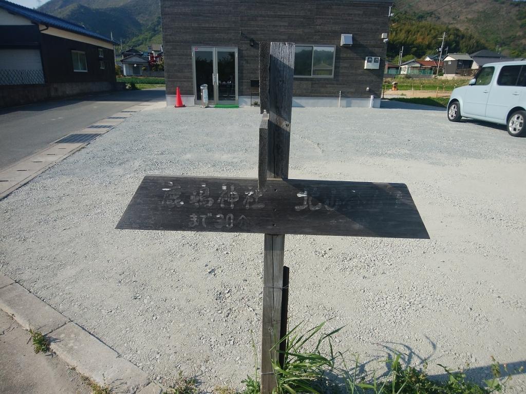 鹿島神社まで30分歩く