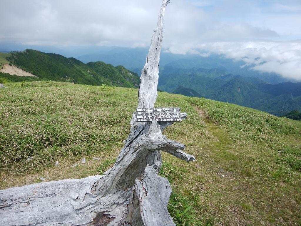 三津河落山に到着