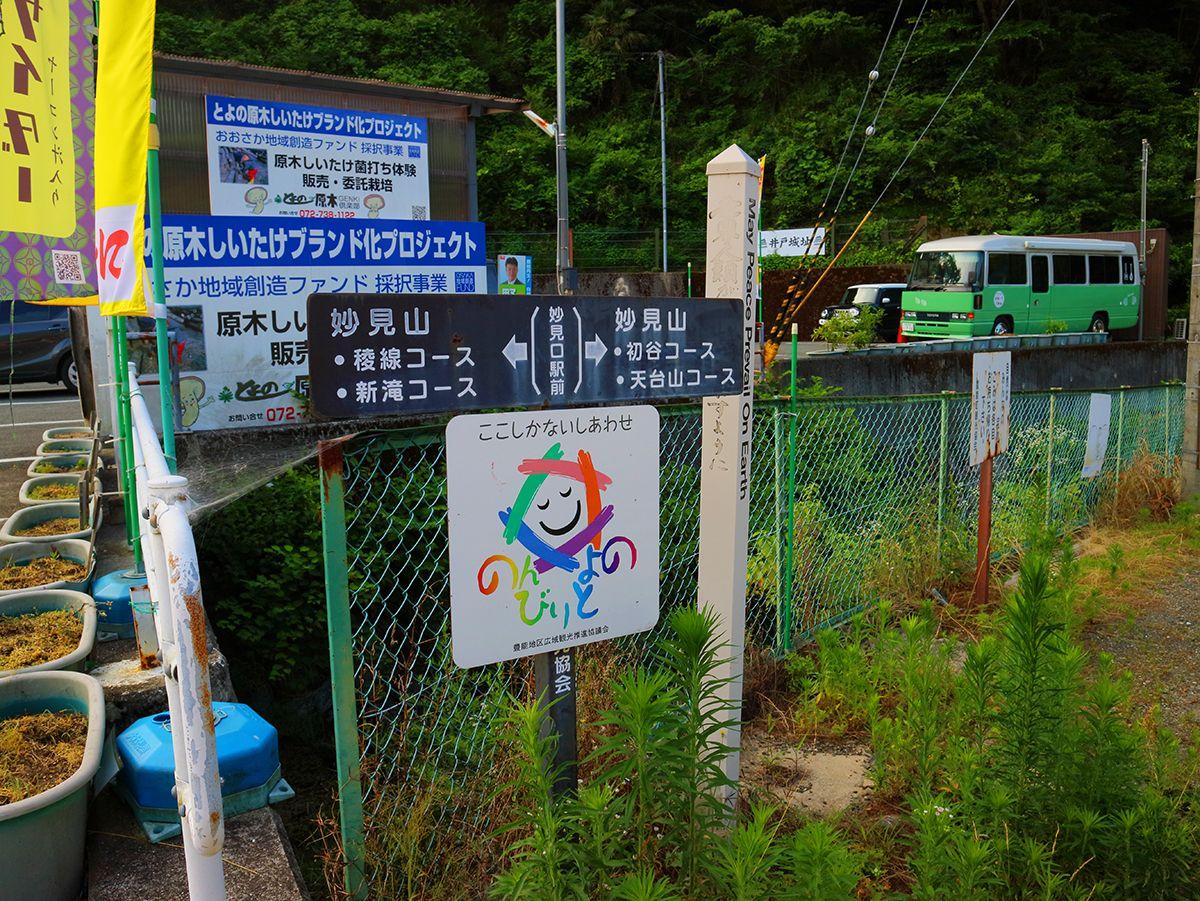 天台山~妙見山2