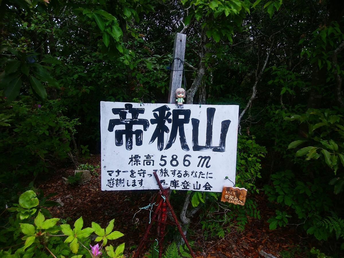 帝釈山36