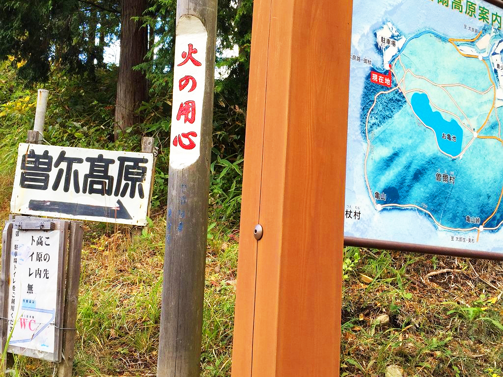 曽爾高原・倶留尊山1