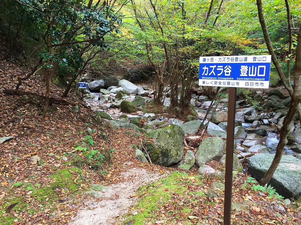 鎌ヶ岳~入道ヶ岳3