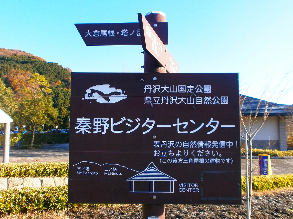 鍋割山・塔ノ岳1