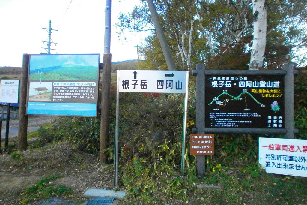 四阿山・根子岳1