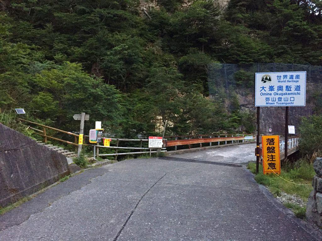 八経ヶ岳3