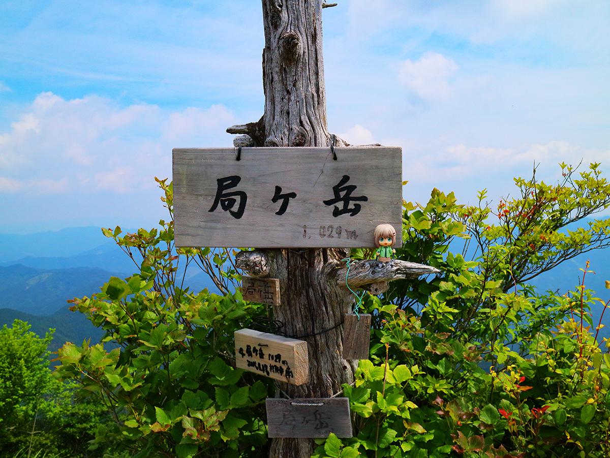 局ヶ岳36