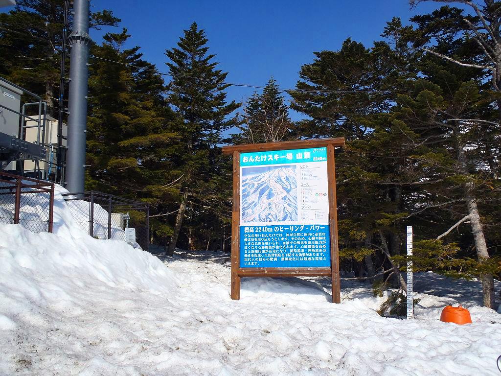 御嶽山・田の原ルート(BCスキー)3