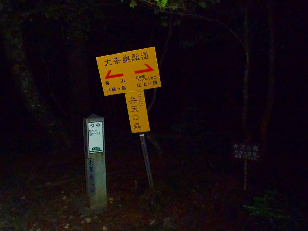 八経ヶ岳4